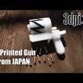 ZigZag revolver, made in Japan