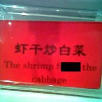 Kib***ott gyümölcsök, avagy sértő feliratok a kínai piacról