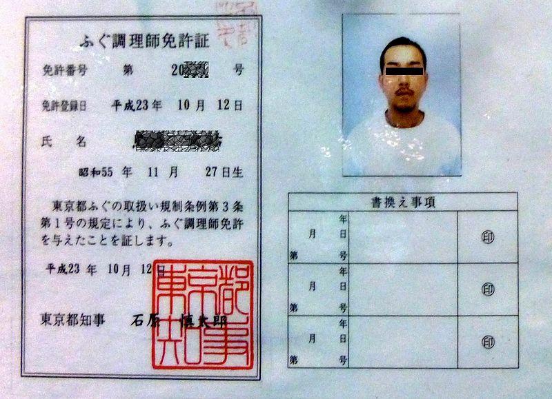 800px-fugu_official_license_march_2013.jpg
