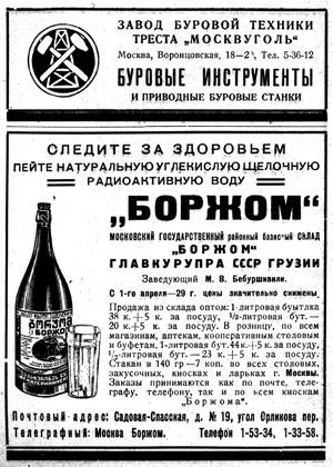 borjomi_1929_advertising.jpg