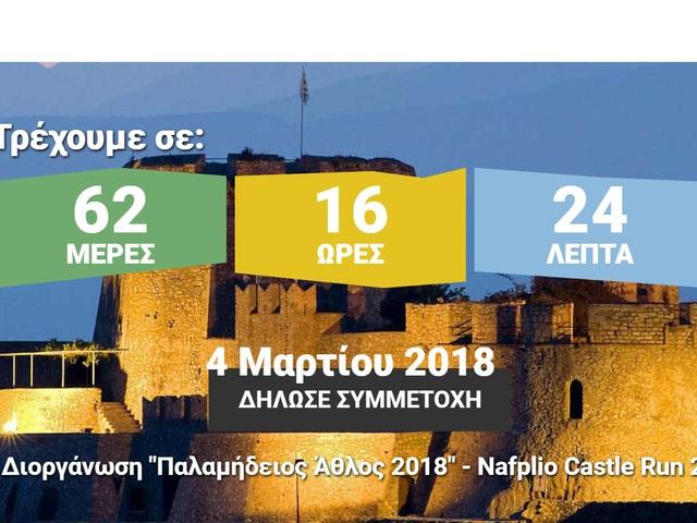 Napflio Maraton felkészülés 0. hét