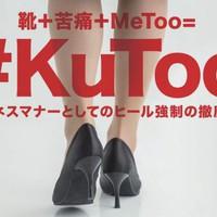 KuToo, a magas sarkú cipők MeToo-a