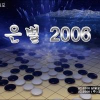 Hír Észak-Koreából: EunByul a világbajnok góprogram