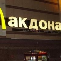 Keleten lassan vége a McDonald's uralmának - óriás vécécsészével is tiltakoznak