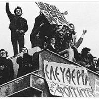 Vendégposzt: Az athéni egyetemi felkelés