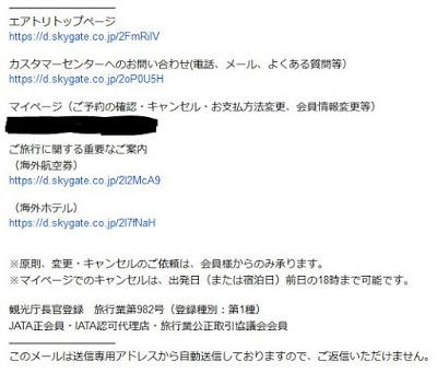 japan_email.jpg