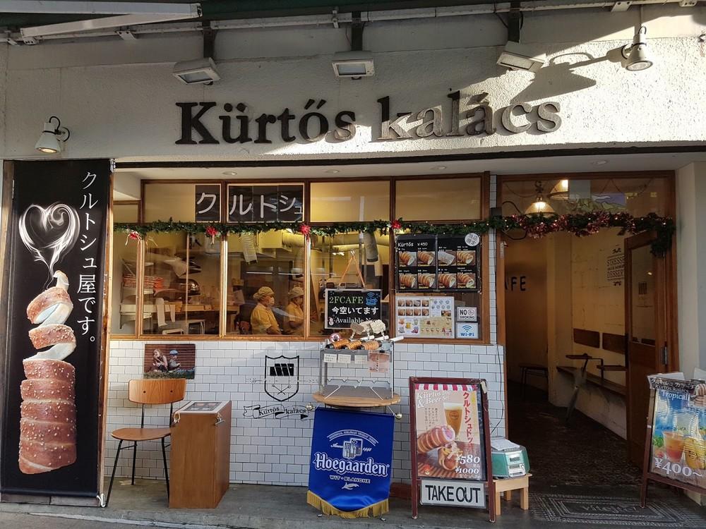 japan_kurtos_kalacs.jpg