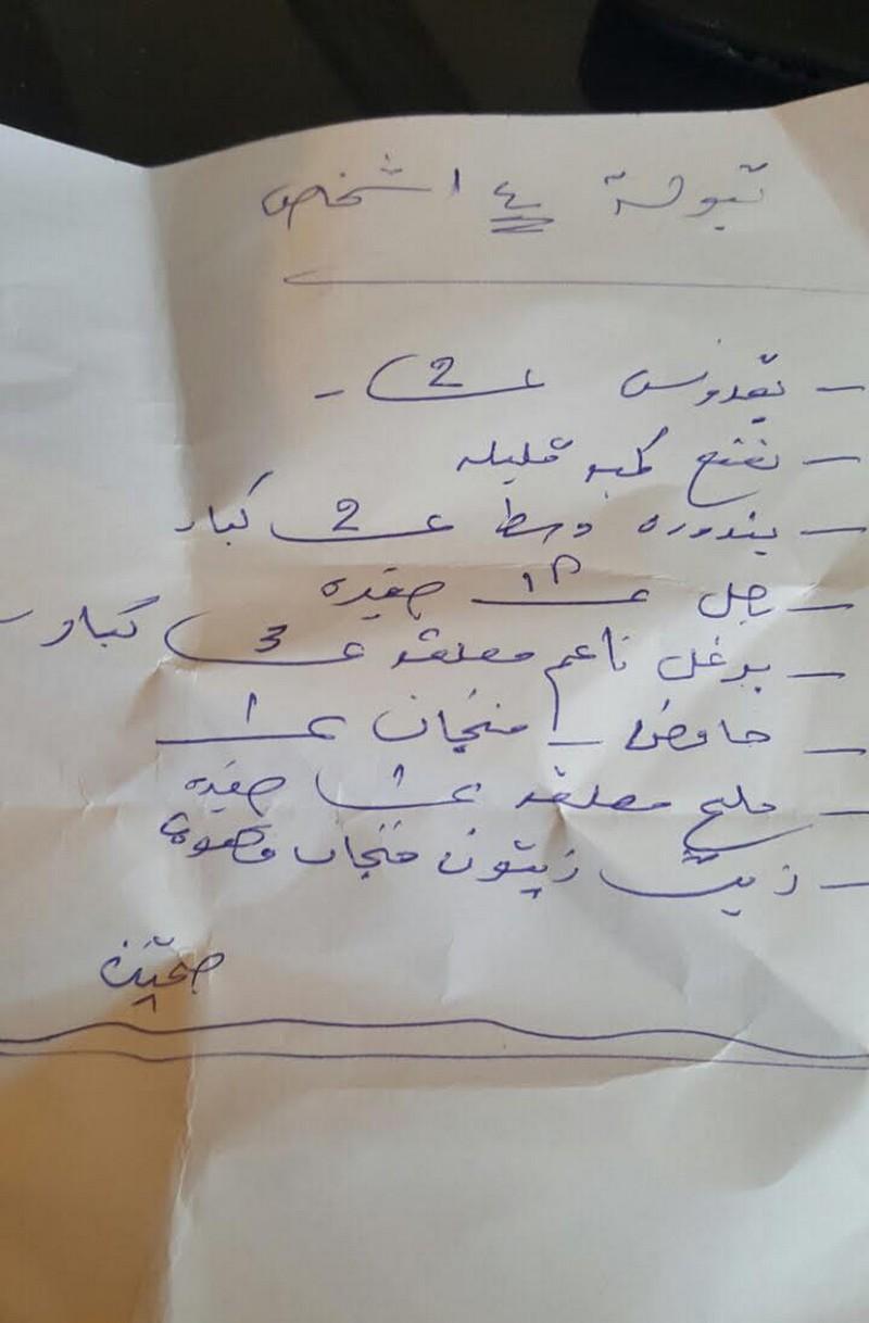 tabouleh_arabul.jpg