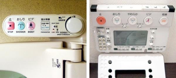 xtrlarge-japon-telefon-tuvalet-kagidi-2.jpg