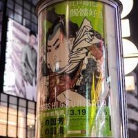 Kuniyoshi & Kunisada - a 19. századi japán bulvár punkjai