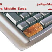 Az arábiai McDonald's-Google barátkozás