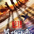 A Kínában legjobban várt 2018-as filmek (rangsorolva)