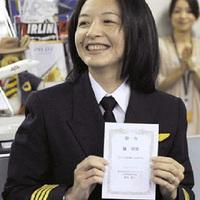 Ritka a női kapitány Japánban