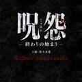 Folytatódik a Ju-on japán horrorfranchise