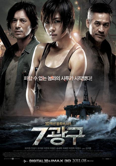 sector7_poster.jpg