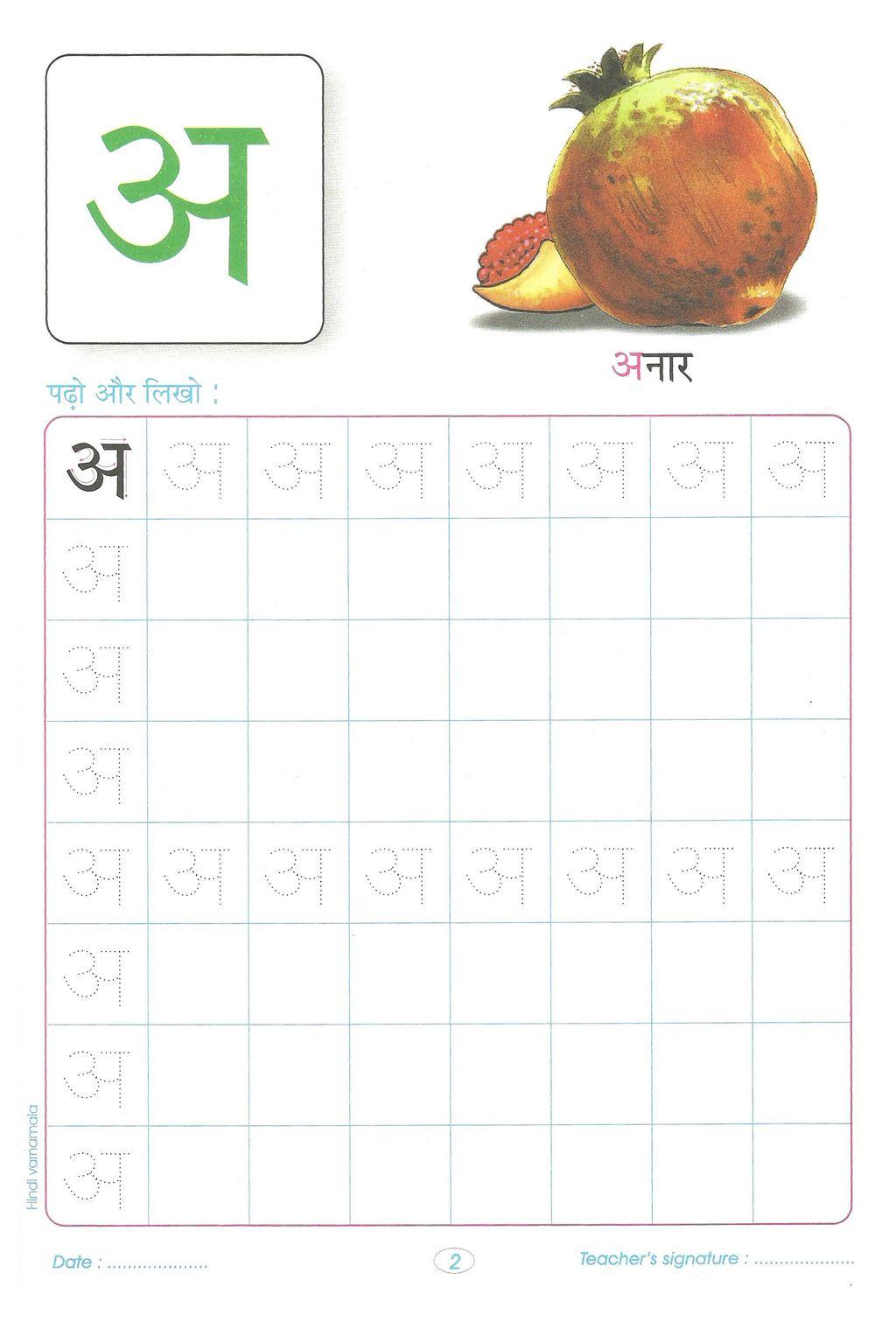 IndiaPass: Indiai óvoda