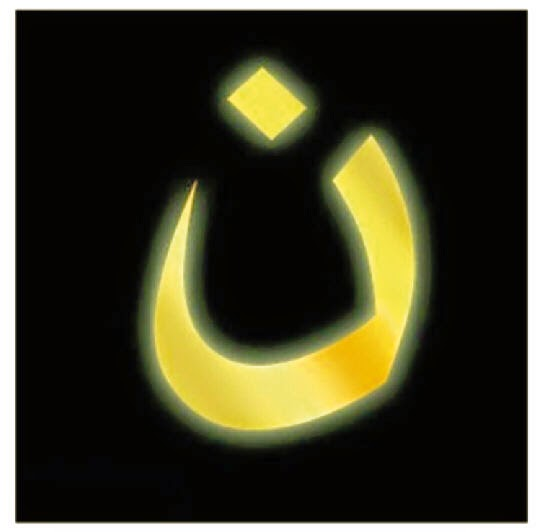 N arabic.JPG