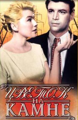 cvetok-na-kamne-1962.jpg
