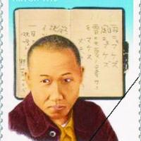 Mijazava Kendzsi japán költő kéziratos verse