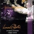Leonard Bernstein aláírása izraeli bélyeg-szélen