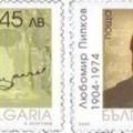 Kortárs bolgár alkotók bélyeg-páron