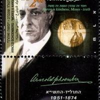 Arnold Schönberg zeneszerző aláírása izraeli bélyeg szélén