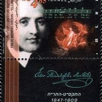 Mendelssohn aláírása izraeli bélyeg szélén