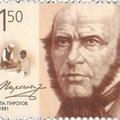 Nyikolaj Pirogov aláírása ukrán bélyegen