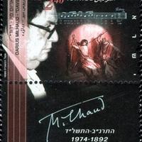 Darius Milhaud aláírása izraeli bélyeg szélén