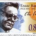 Elias Canetti aláírása bolgár bélyegen