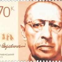 Igor Sztravinszkij aláírása ukrán bélyegen