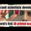 Egy teljes szívet nyomtattak ki Izraelben