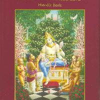 A bhakti-yoga kezdete