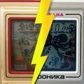 A szovjet Elektronika cég játékai