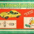 Játékmúzeum TV 234.adás - Szovjet elemes Jaguar E-Type modell