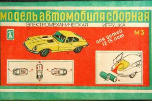 Játékmúzeum TV 233.adás - Szovjet elemes Jaguar E-Type modell