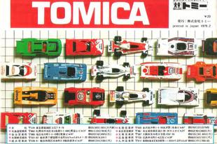 1979-es Tomica katalógus