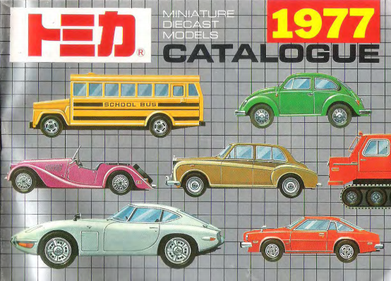 tomica_catalog_1977_brochures_and_catalogs_780b4353-4e2f-44a5-914c-55e095b8e0ac.png