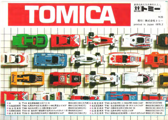 tomica_catalog_1979_brochures_and_catalogs_df34a894-e0f1-4601-8362-f16667517622.png