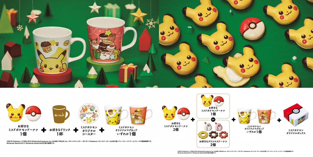 pikachu_poke_ball_limited_pokemon_let_s_go_pikachu_eevee_x_mister_donut_campaign_winter_collection.jpg