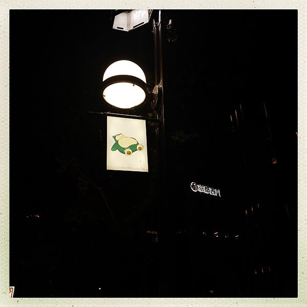 pokemon_snorlax_kyoto_lamp_street.JPG