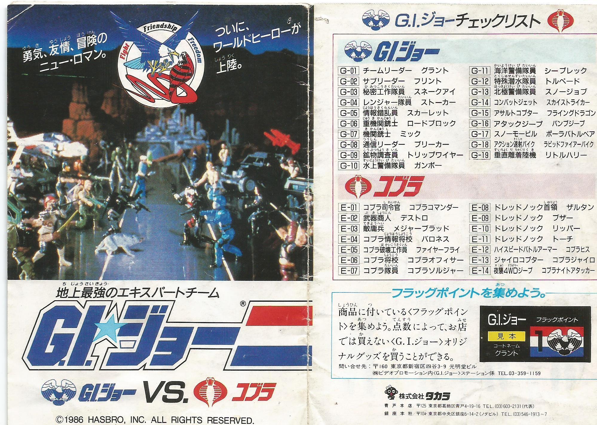 3 japán kihajtogatható G.I.Joe katalógus