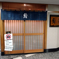 How Jiro dreams of sushi turned into nightmare at Jiro