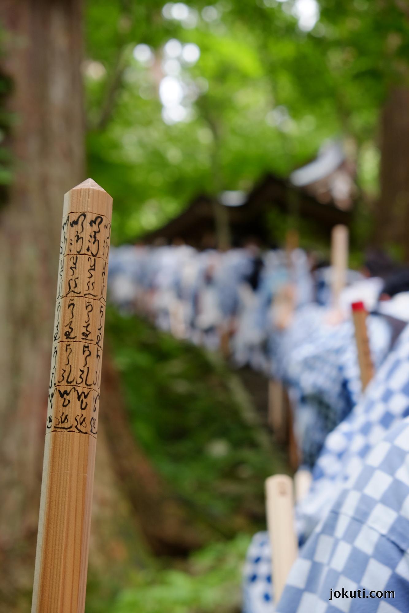 yamabushi_japan_shinto_pilgrimage_tsuruoka_yamagata_haguro_priests_jokuti_2081.JPG