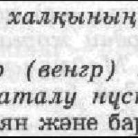 Benkő Mihály: VÁLASZ EGY ELFOGULT KRITIKÁRA