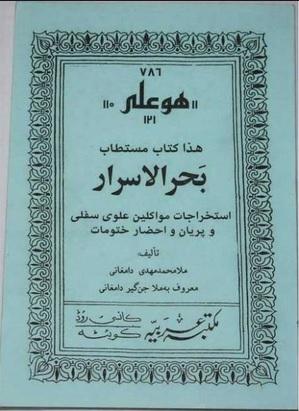 bahr-al-aszraar-cimlap1_1.jpg