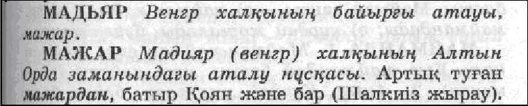 kazak-etimologia.jpg