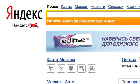 Yandex-585.jpg