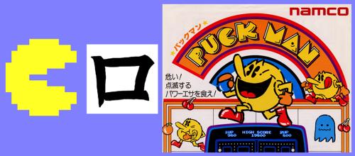Pac-Man szájától a kipixelezett testrészekig