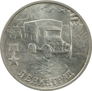 gaz-aa_09_Leningrad-Coin.jpg